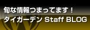 タイガーデン Staff Blog