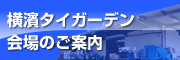 横濱タイガーデン会場のご案内